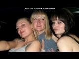 «8 марта)))) Сегодня праздник у девчат)» под музыку Lily Collins - I believe in love (OST Белоснежка: месть гномов). Picrolla