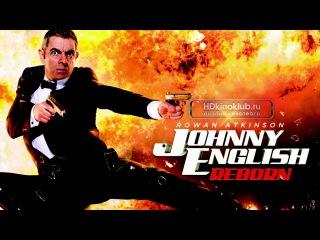 Агент Джонни Инглиш 2 / Johnny English Reborn (2011)